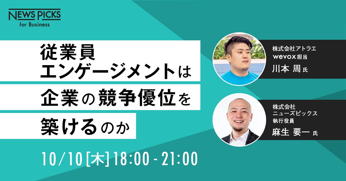 従業員エンゲージメントは企業の競争優位を築けるのか(東京開催)