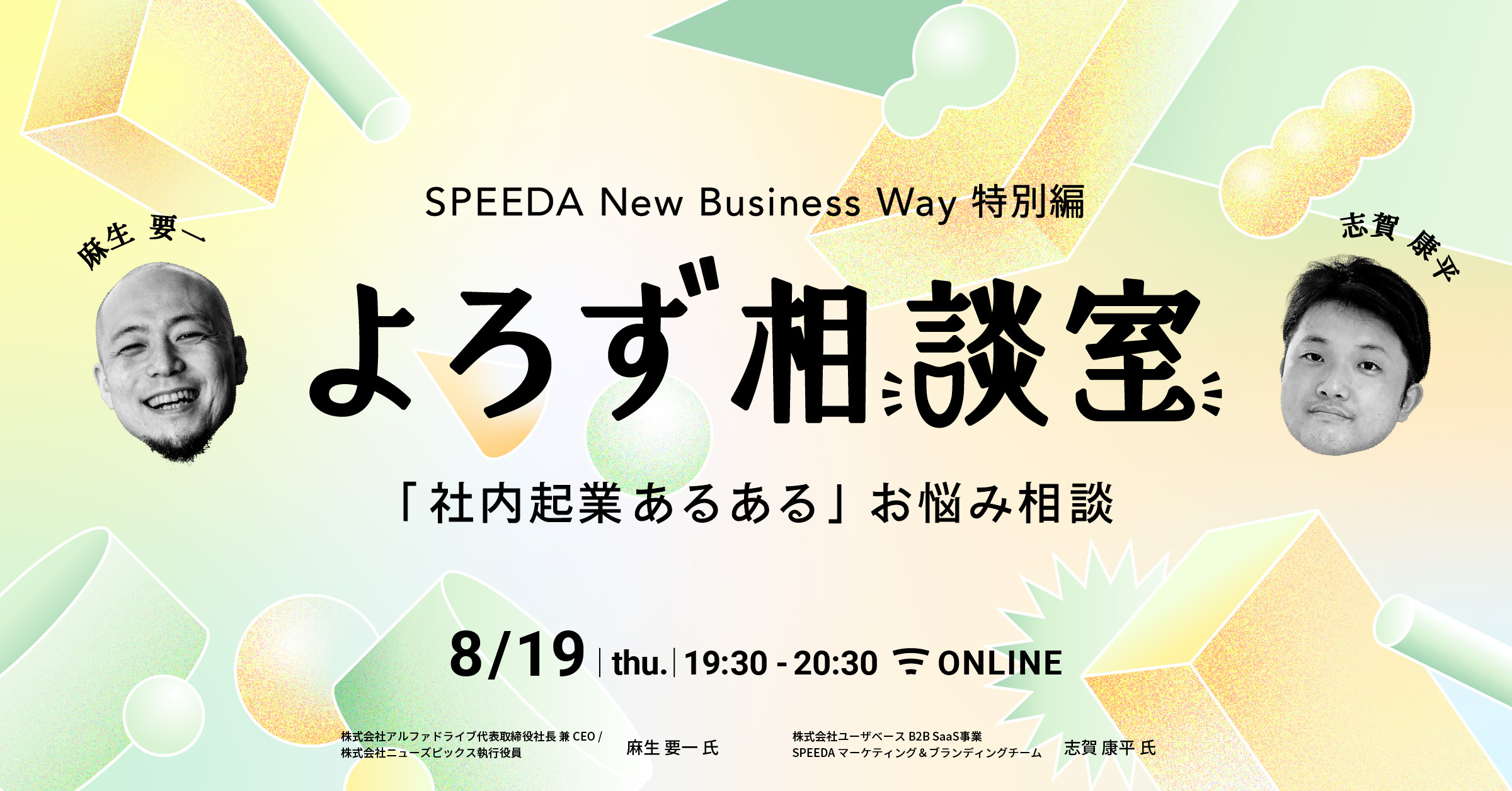 【SPEEDA New Business Way 特別編】  新規事業よろず相談室 ~「社内起業あるある」お悩み相談~