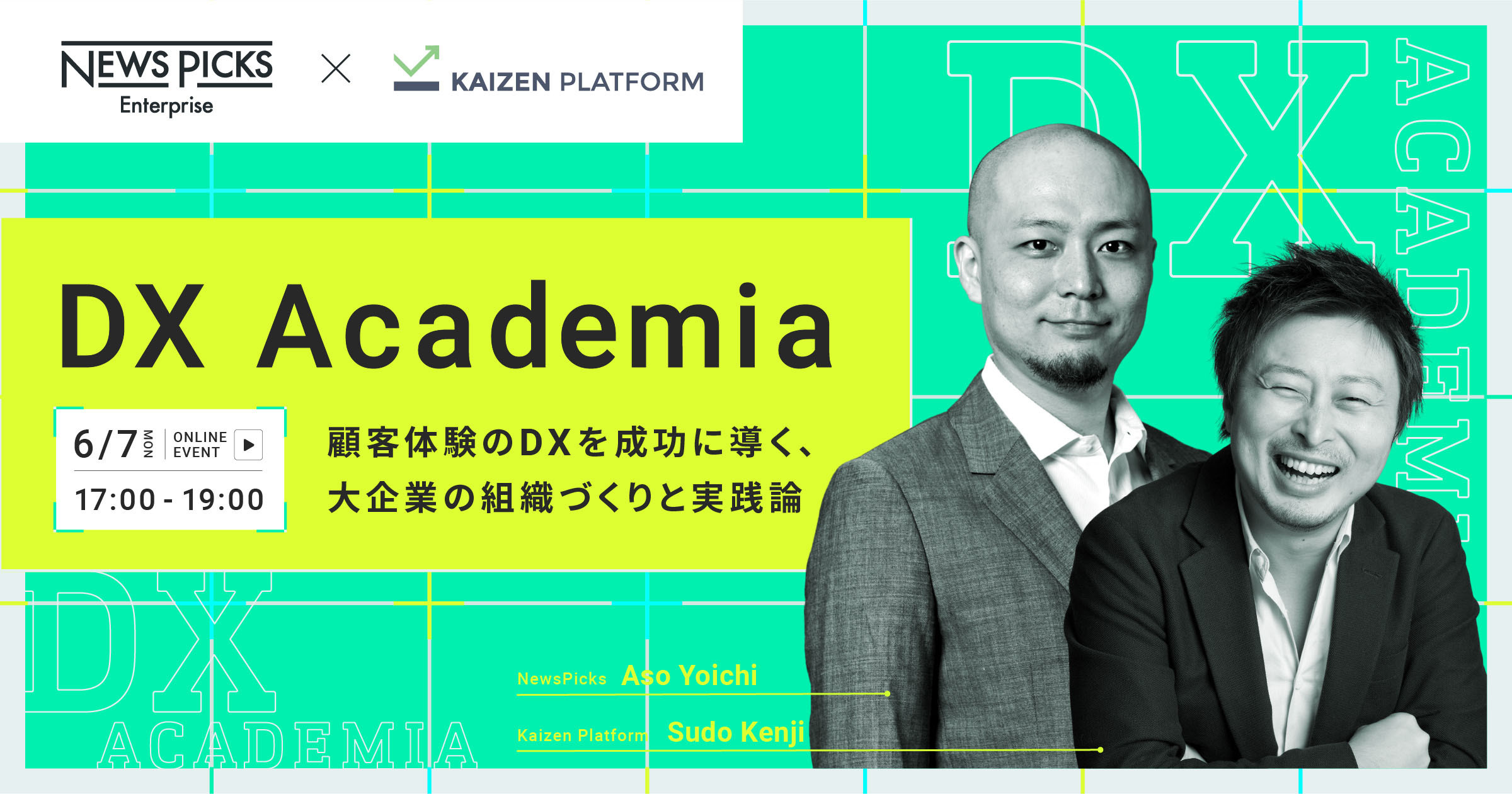 DX Academia 顧客体験のDXを成功に導く、大企業の組織づくりと実践論