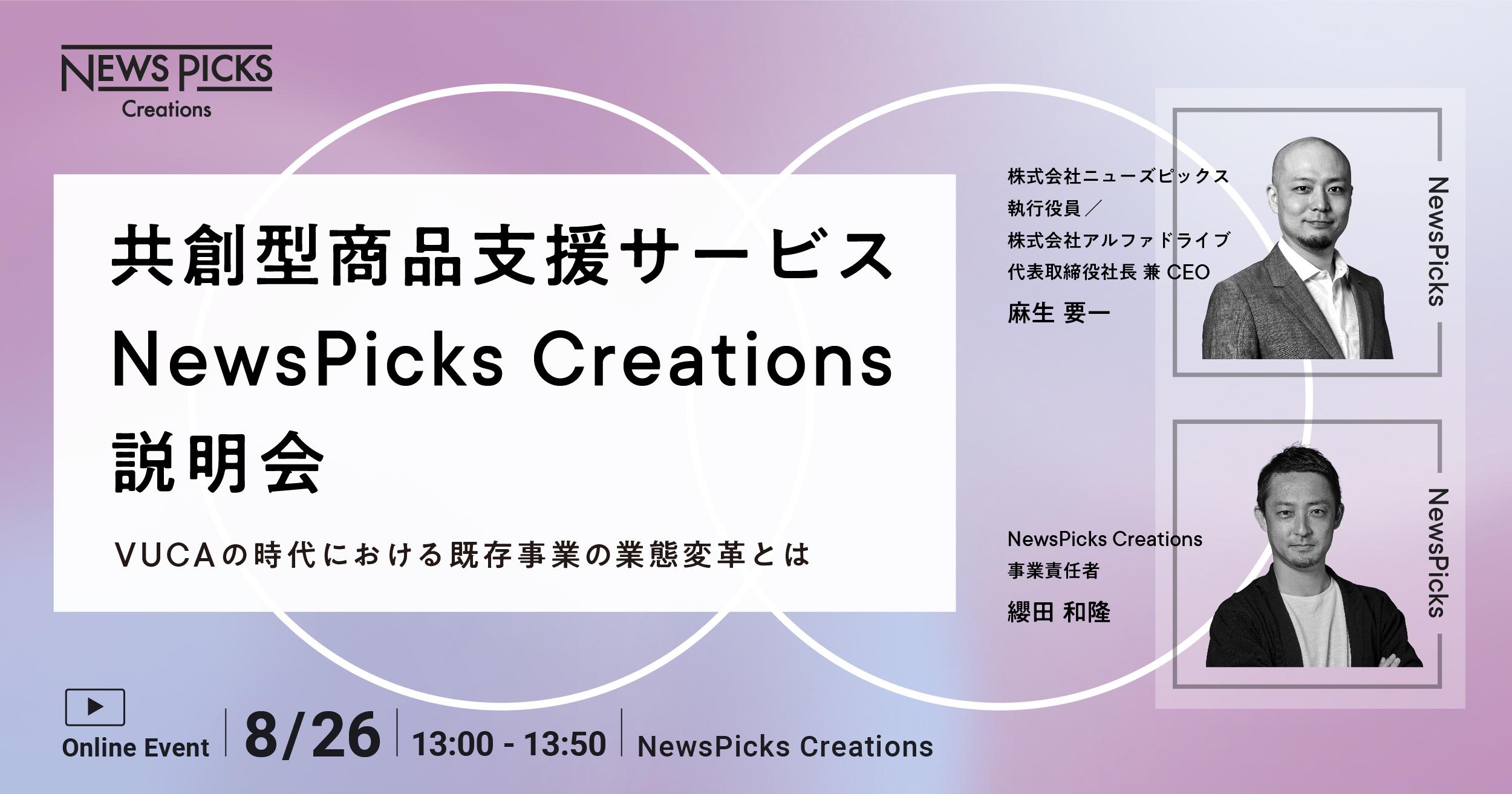 共創型商品開発支援サービス NewsPicks Creations説明会 -VUCAの時代における既存事業の業態変革とは-