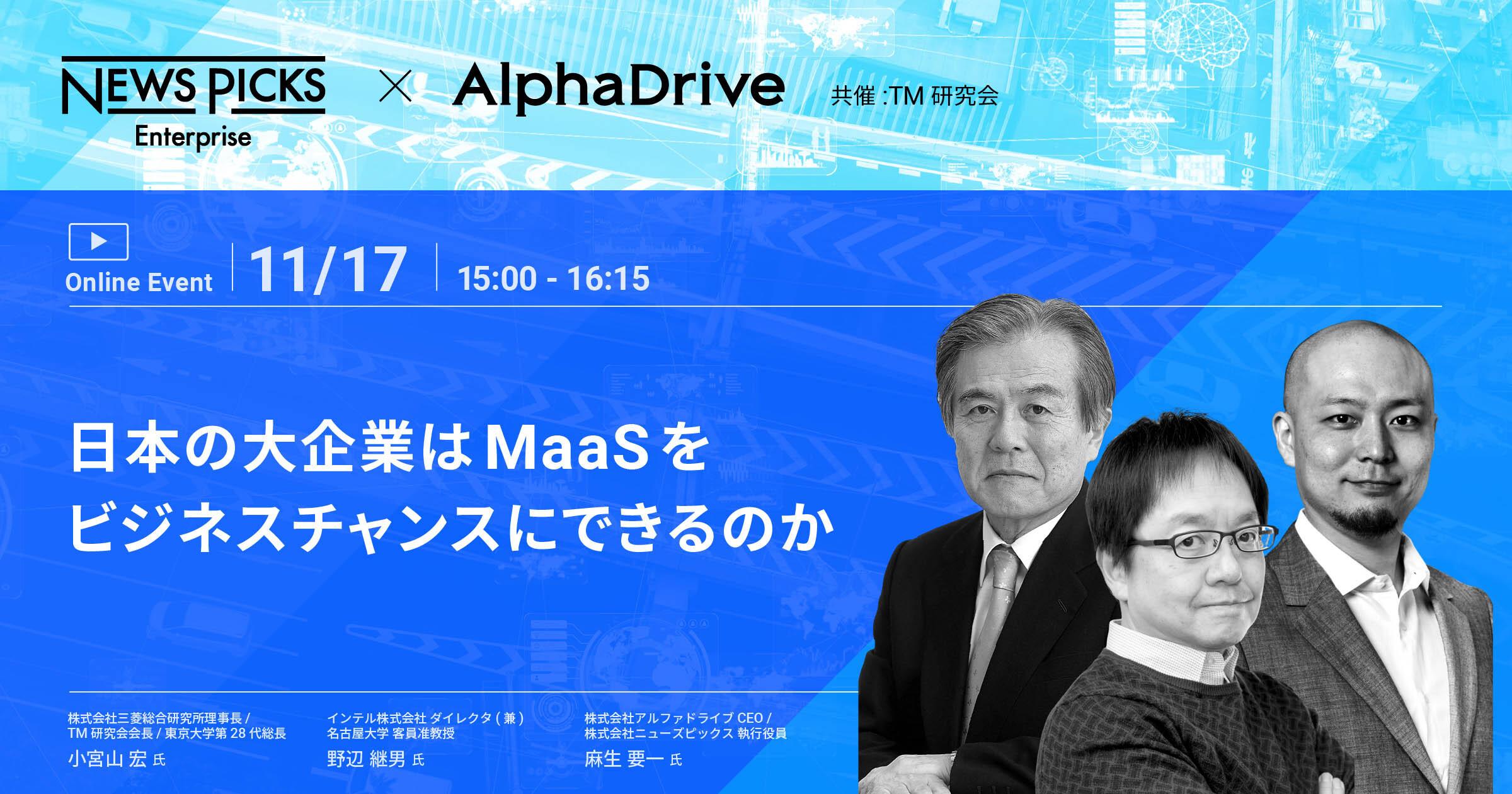 日本の大企業は MaaSをビジネスチャンスにできるのか